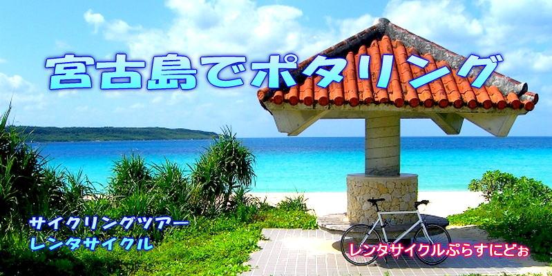宮古島のレンタサイクル・サイクリングツアー
